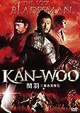 KAN-WOO/関羽 三国志英傑伝 [DVD] image