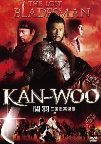 KAN-WOO 関羽 三国志英傑伝