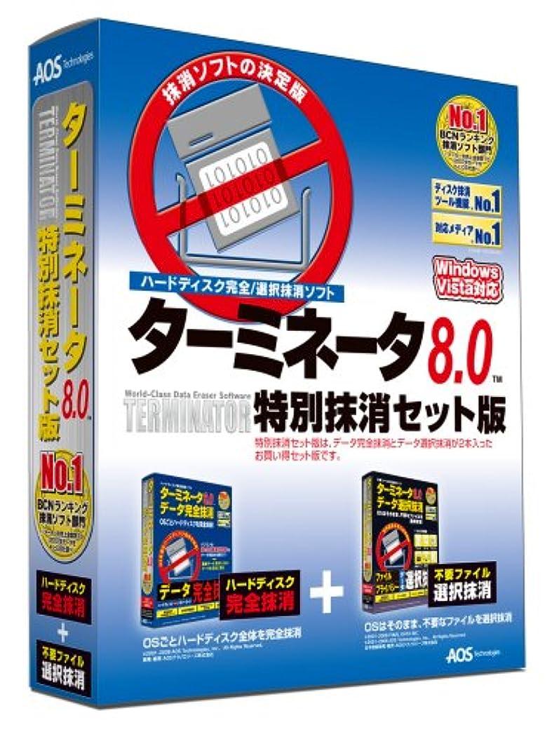 オフセットワイヤーフォームターミネータ8.0 特別抹消セット版