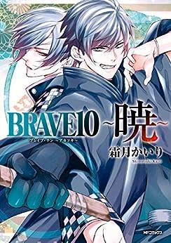 [霜月 かいり]のBRAVE 10 ~暁~ BRAVE10 ~暁~ (MFコミックス ジーンシリーズ)