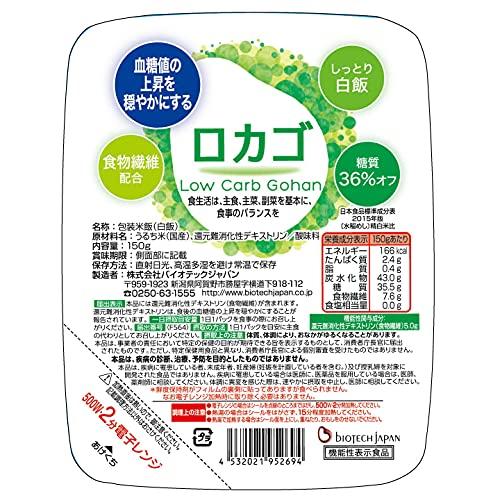ロカゴ 150g×20個 低糖質・低カロリーご飯 レトルト パックごはん ダイエット