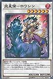 遊戯王 LVP2-JP057 炎星候-ホウシン (日本語版 ノーマル) リンク・ヴレインズ・パック2