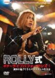 ROLLY式ギターライブパフォーマンス!~観客を魅了できるギタリストの作り方~[DVD]