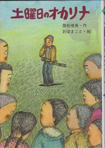 土曜日のオカリナ (ぶんけい創作児童文学館)