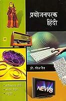 Prayojanparak Hindi