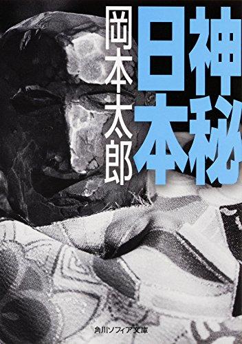 神秘日本 (角川ソフィア文庫)の詳細を見る