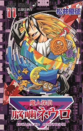 魔人探偵脳噛ネウロ 11 (ジャンプコミックス)