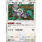 ポケモンカードゲーム S1H 049/060 ヤレユータン 無 (R レア) 拡張パック シールド