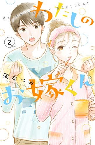 わたしのお嫁くん(2)【電子限定特典付き】 (Kissコミックス)