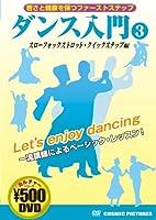 ダンス入門 3 スローフォックストロット・クイックステップ編 CCP-860 (<DVD>)