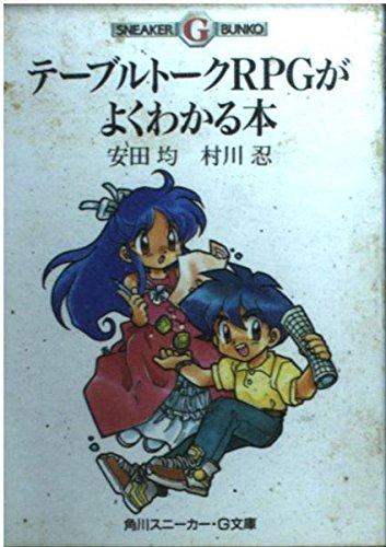 テーブルトークRPGがよくわかる本 (角川スニーカー・G文庫)