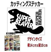 15cm【カッティングステッカー】SUPERBEAVER スーパービーバー (黒)