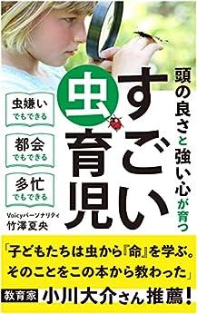 [竹澤 夏央, さぼってん(かくたす編集部)]の頭の良さと強い心が育つ すごい虫育児
