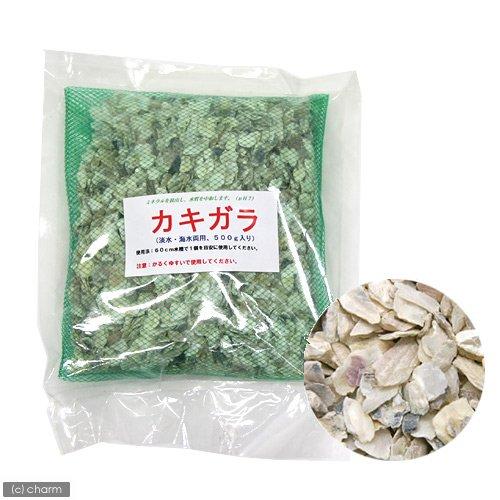 カキガラ(淡水・海水両用、500g入り)