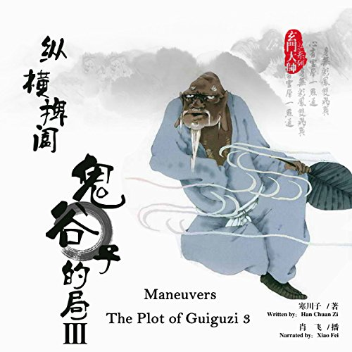 纵横捭阖:鬼谷子的局 3 - 縱橫捭闔:鬼谷子的局 3 [Maneuvers: The Plot of Guiguzi 3] audiobook cover art