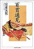 百首通見 (ちくま学芸文庫)
