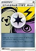 ポケモンカードゲームSM/ユニットエネルギー(雷・超・鋼)/ウルトラフォース