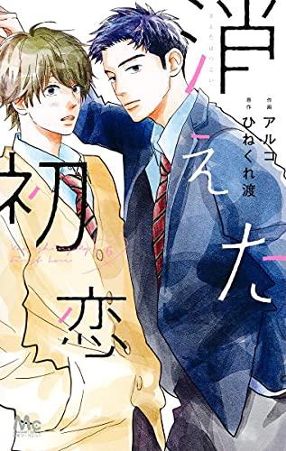 消えた初恋 6 (マーガレットコミックス)