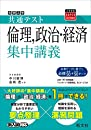 共通テスト 倫理、政治・経済集中講義