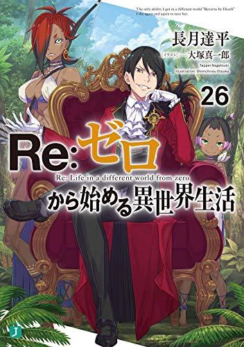 Re:ゼロから始める異世界生活26 (MF文庫J)