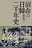 宿命の日韓二千年史 交流と攻防のドラマ