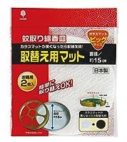 日本製 japan K-2487 蚊とり線香皿取替え用マット ビックサイズ2枚入 【まとめ買い10個セット】