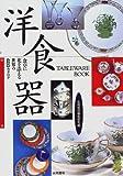 洋食器―食卓に花を添える世界の食器カタログ
