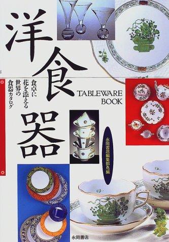 洋食器―食卓に花を添える世界の食器カタログの詳細を見る