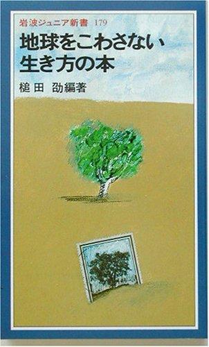 地球をこわさない生き方の本 (岩波ジュニア新書)