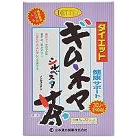【山本漢方製薬】ダイエットギムネマシルベスタ茶 5g×32包 ×3個セット