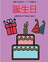 2歳児向けの色ぬり絵本 (誕生日): この本は40枚のこどもがイライラせずに自信を持って楽しめる太い線で&#1248