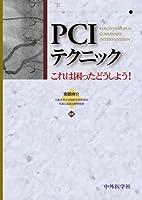 PCIテクニック―これは困ったどうしよう!
