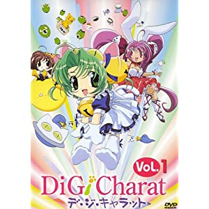 "Di Gi Charat Vol.1 [DVD]"""