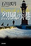 烈風の港 (光文社文庫)