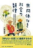 共同体なき社会の韻律-中国南京市郊外農村における「非境界的集合」の民族誌