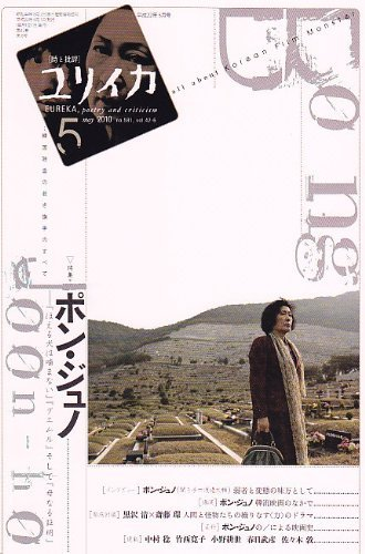ユリイカ2010年5月号 特集=ポン・ジュノ 『ほえる犬は噛まない』『グエムル』そして『母なる証明』・・・韓国映画の若き旗手のすべて