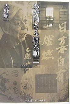 わが内なる唐木順三』|感想・レビュー - 読書メーター