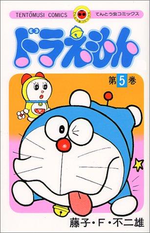 ドラえもん (5) (てんとう虫コミックス)の詳細を見る