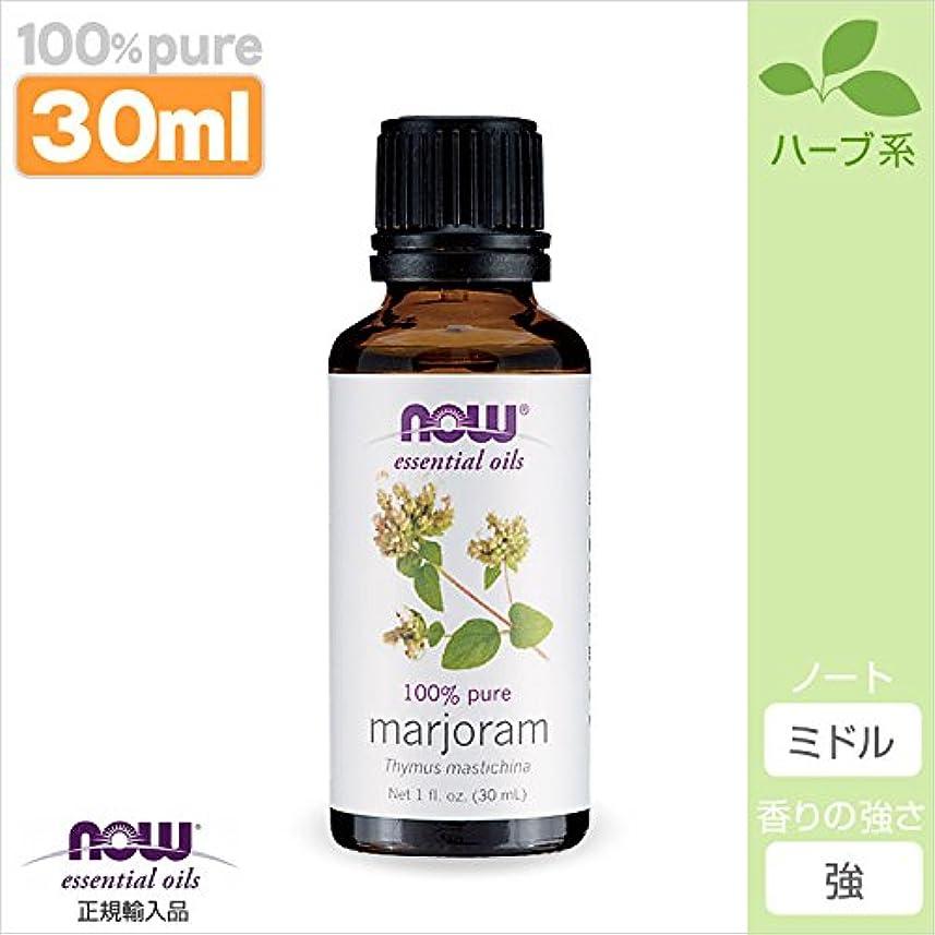 不当立法勝者マジョラム 精油[30ml] 【正規輸入品】 NOWエッセンシャルオイル(アロマオイル)