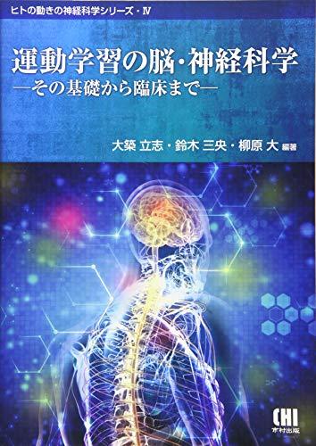運動学習の脳・神経科学―その基礎から臨床まで (ヒトの動きの神経科学シリーズ 4)
