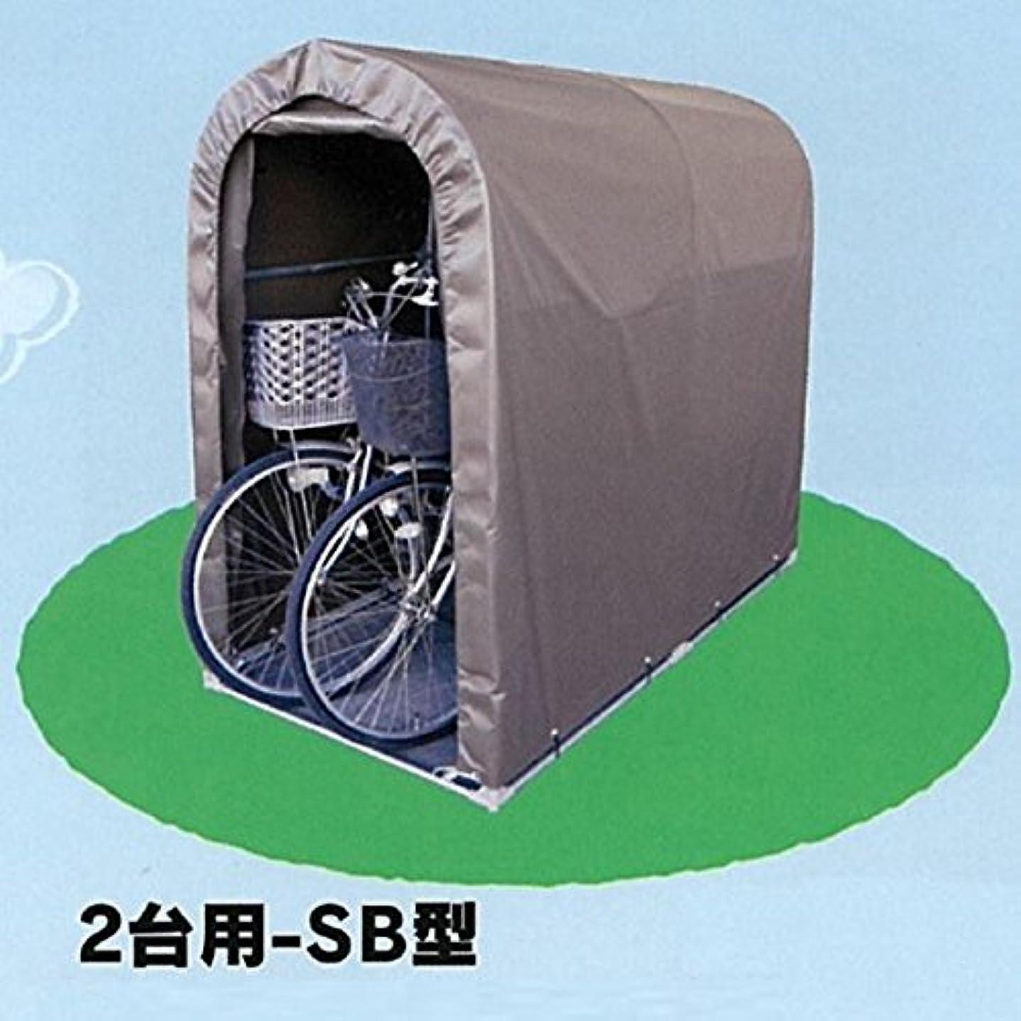 ヒゲ決定統治可能南榮工業 サイクルハウス 2台用SB