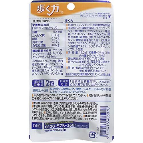 DHC 歩く力 20日分/40粒×3袋 関節 サプリメント