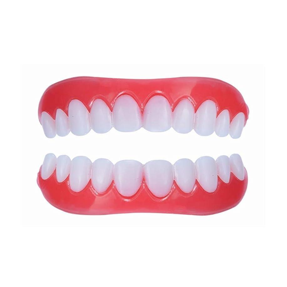 オフ証言する難破船義歯上下義歯インスタントスマイルコンフォートフィットフレックスコスメティックティーストップ化粧品突き合わせ箱入り(下+上),2Pairs
