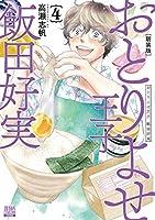 おとりよせ王子 飯田好実 新装版 コミック 全4冊セット