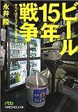 ビール15年戦争―すべてはドライから始まった (日経ビジネス人文庫)