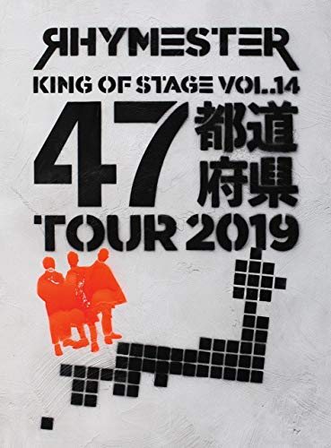 KING OF STAGE VOL. 14 47都道府県TOUR 2019(Blu-ray)