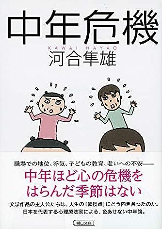 中年危機 (朝日文庫)