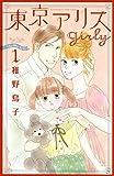 ★【100%ポイント還元】【Kindle本】東京アリス girly(1) (Kissコミックス)が特価!