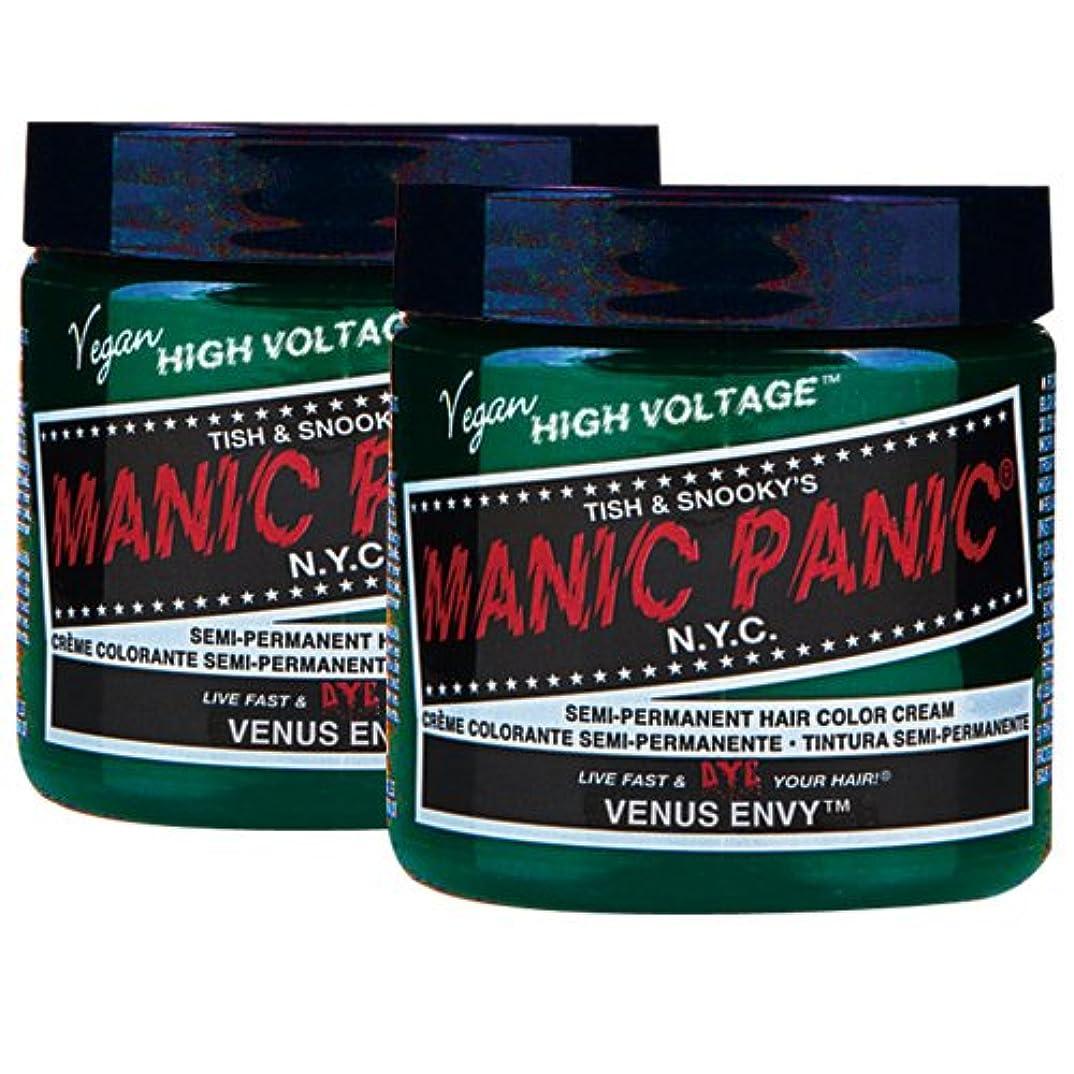 雑草フィドルメンダシティ【2個セット】MANIC PANIC マニックパニック VENUS ENVY ヴィーナスエンヴィ 118m