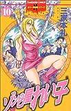 ゾンビ屋れい子 10 (ぶんか社コミックス ホラーMシリーズ)